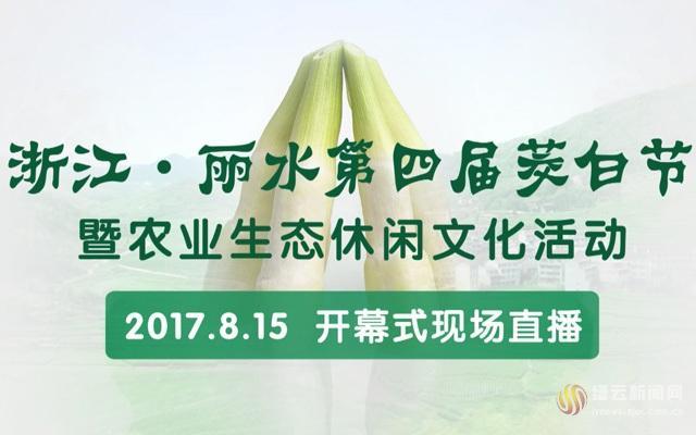 【直播】2017年浙江・丽水第四届茭白节暨农业生态休闲活动