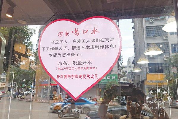 市区16家美容美发店为环卫工人提供休息处