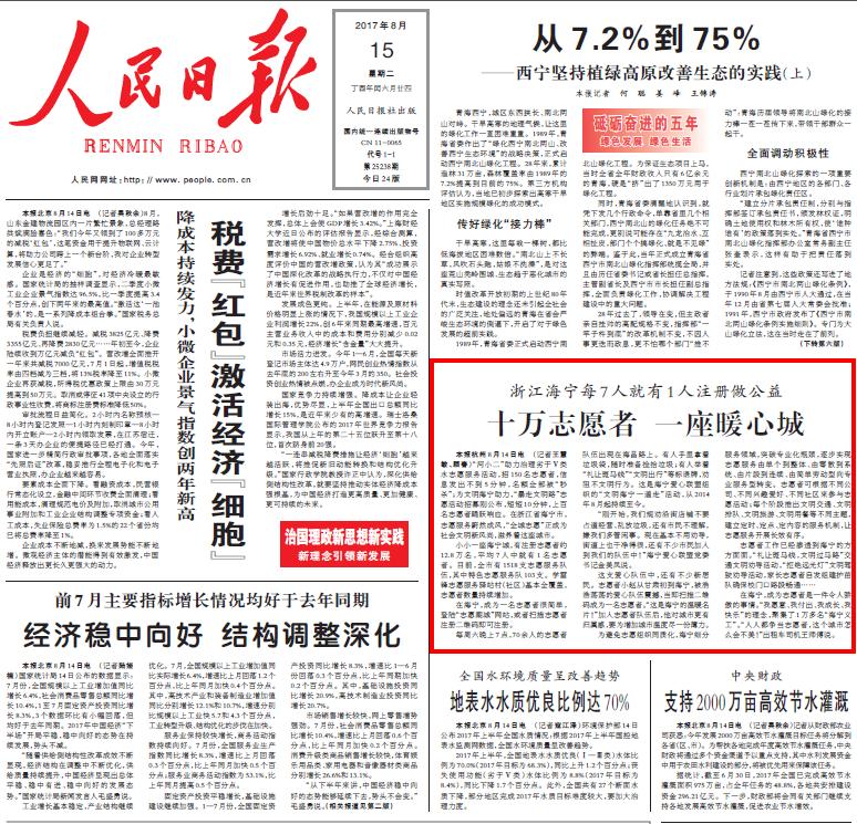 人民日报头版点赞海宁:十万志愿者 一座暖心城