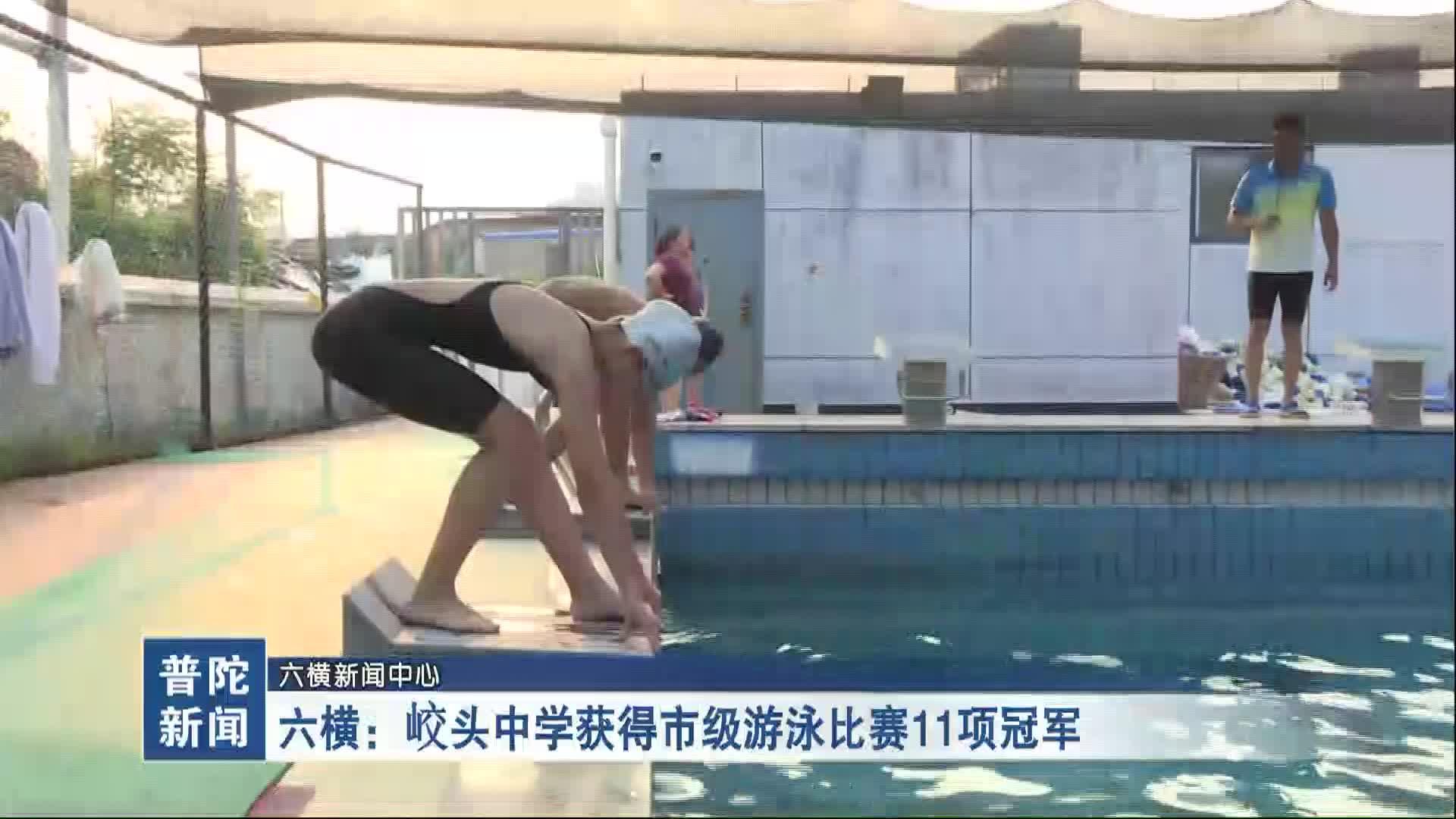 六横:�j头中学获得市级游泳比赛11项冠军