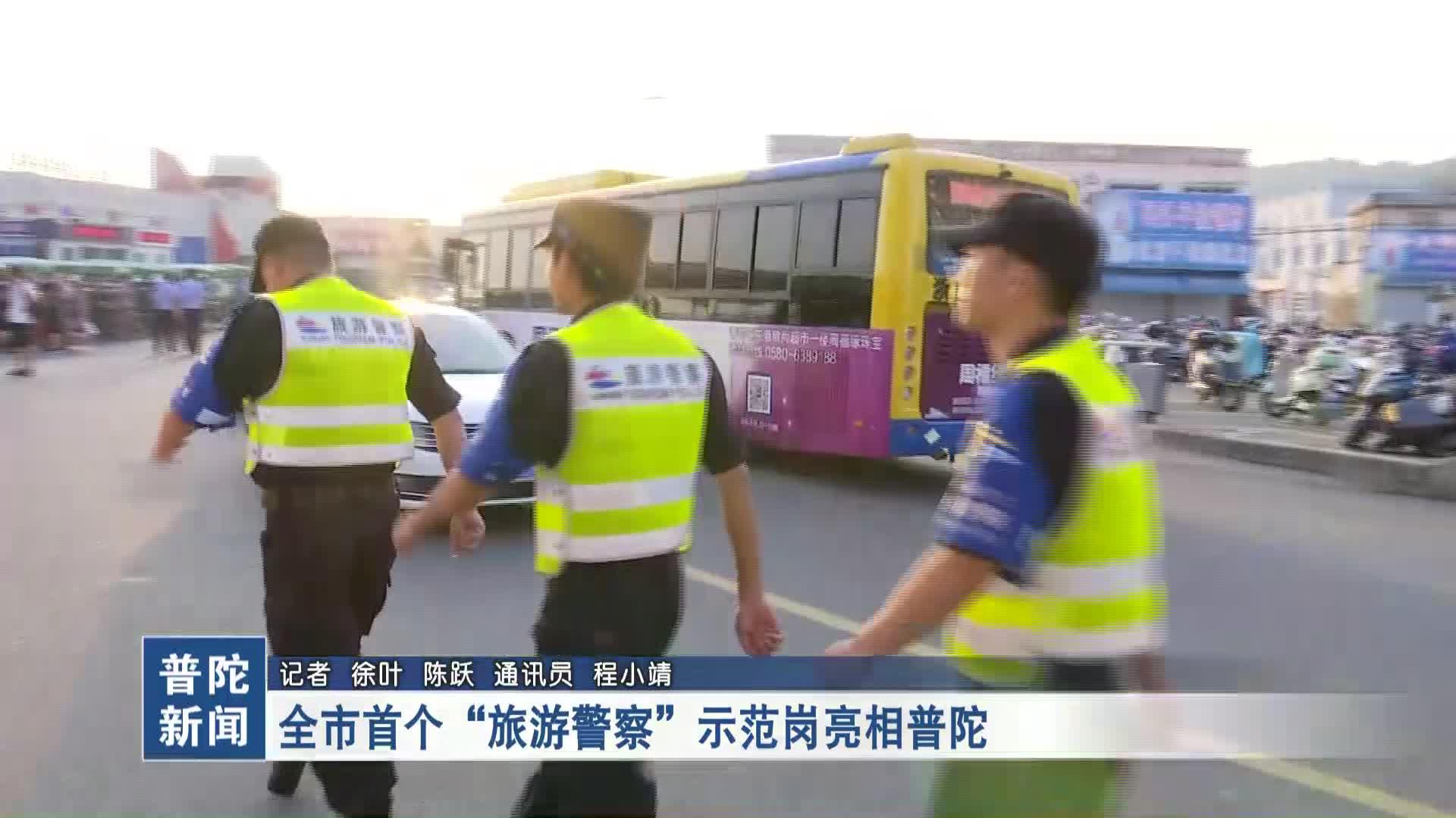 """全市首个""""旅游警察""""示范岗亮相普陀"""