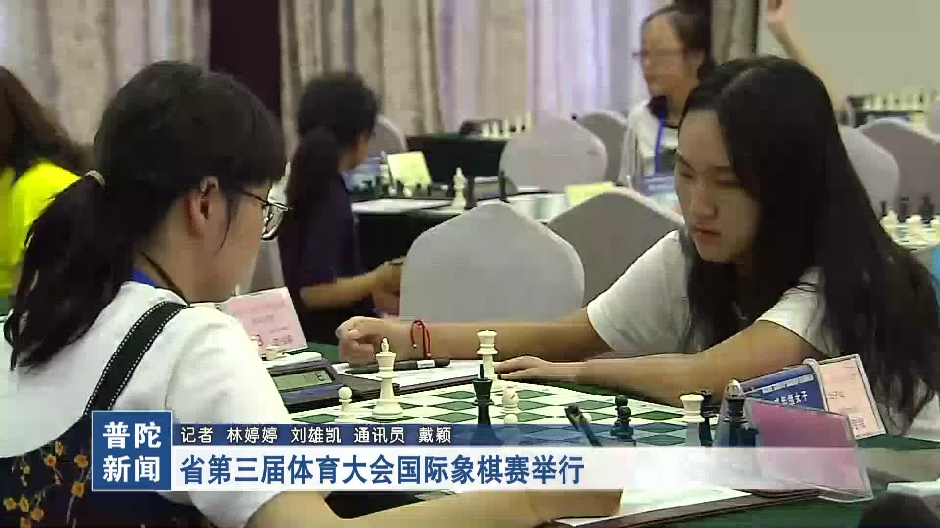 省第三届体育大会国际象棋赛举行