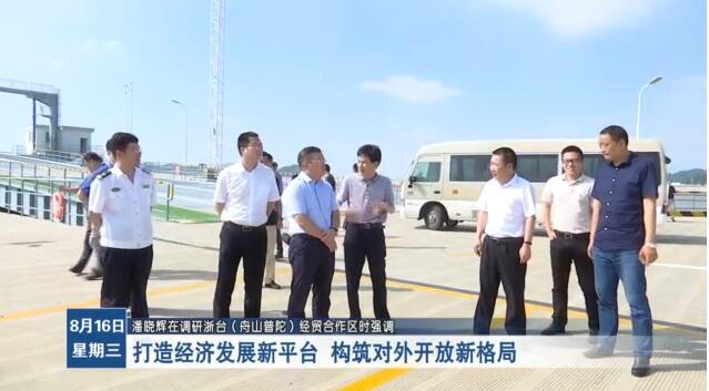 潘晓辉:打造经济发展新平台 构筑对外开放新格局
