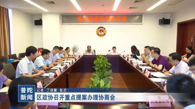 区政协召开重点提案办理协商会