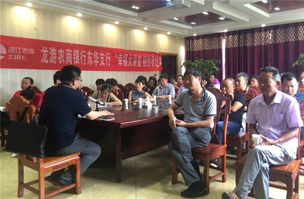 龙游农商银行东华支行召开金融信息员会议