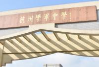 中学组女子足球——杭州学军中学(紫荆港校区)