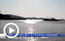 我市两乡镇列入浙江省风景旅游小镇培育名单