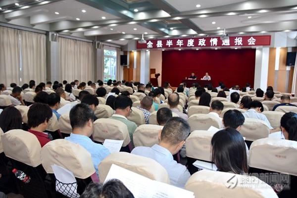 我县举行2017年半年度政情通报会