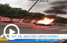 高温天气持续 注意防范汽车自燃发生