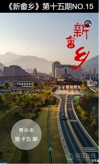 《新畲乡》第十五期