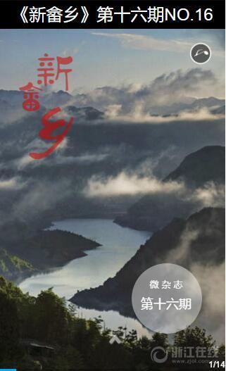《新畲乡》第十六期