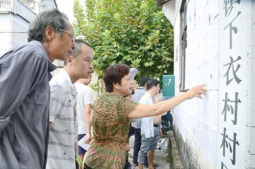 下衣村搬迁房屋测绘评估结果上墙公示