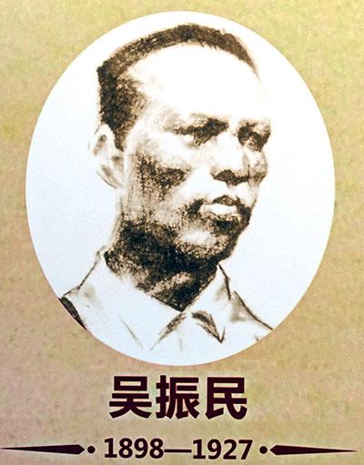 《吴振民纪念文集》出版发行