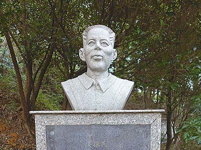 剡溪英雄魂――纪念吴振民烈士牺牲90周年
