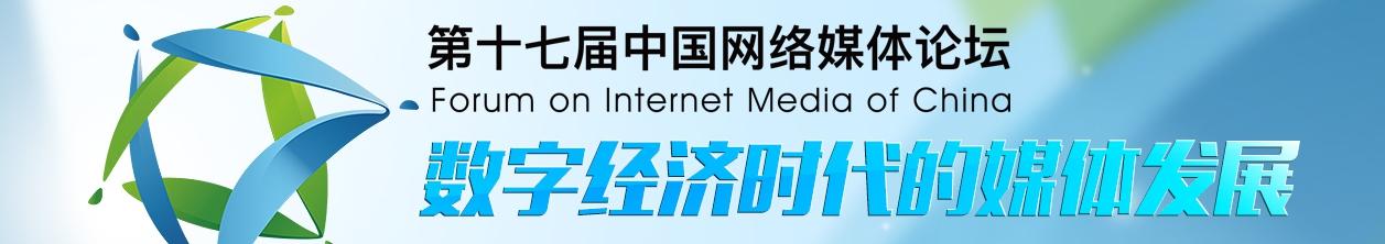 第十七届中国网络媒体论坛