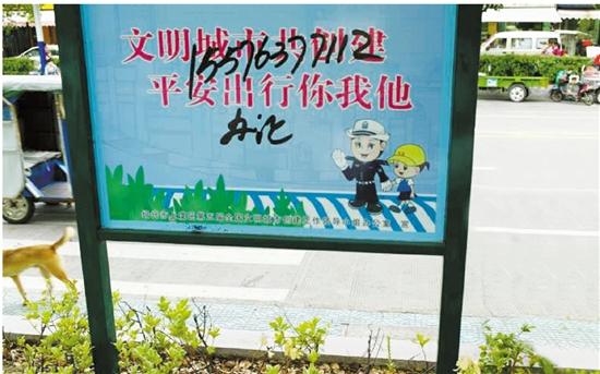 文明宣传牌被涂鸦
