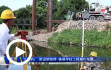 大麦屿:架设钢架桥 确保学校工程顺利推进
