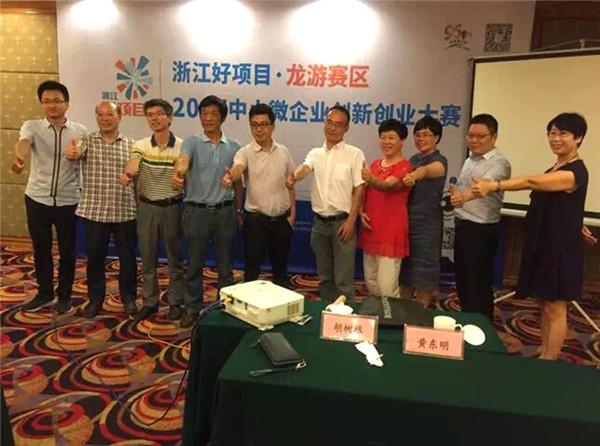 浙江好项目·龙游赛区开赛