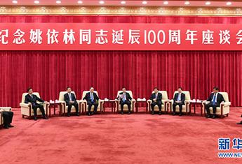纪念姚依林同志诞辰100周年座谈会在京举行
