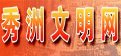 秀洲文明网