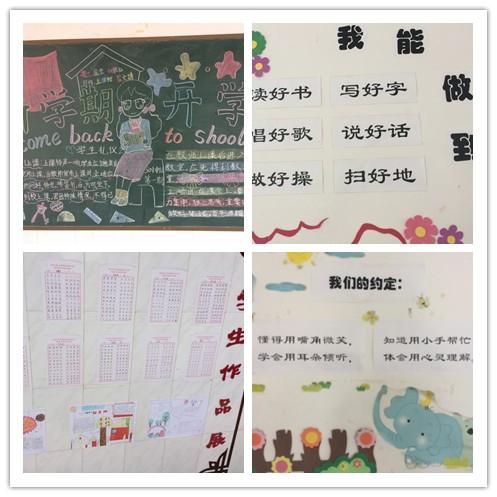 评比内容:班级黑板报,学习园地,图书角,卫生角等内容丰富,形式多样.图片