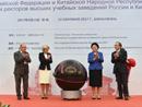 中俄两国副总理共同出席中俄综合性大学联盟成立大会暨中俄大学校长论坛