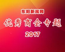 【专题】2017东阳新闻网优秀商会专题