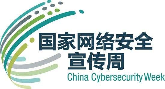 国家网络信息安全宣传周