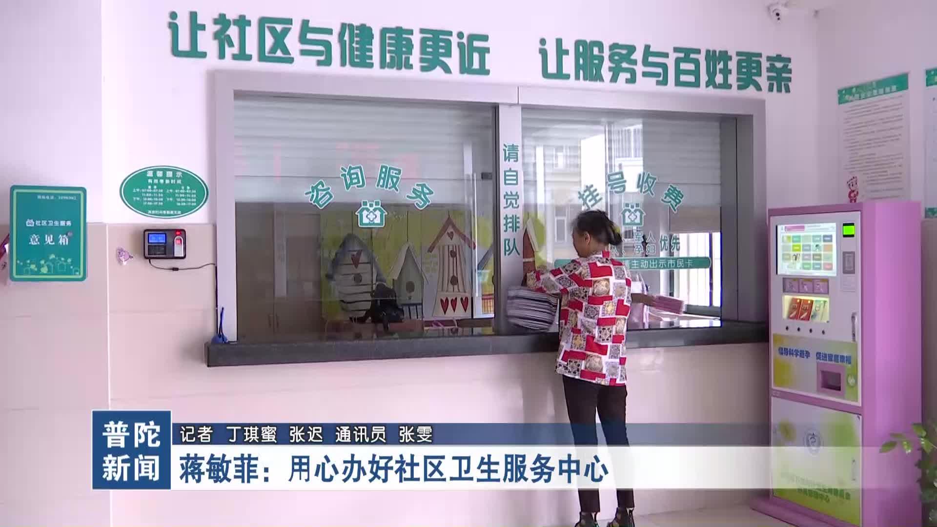 蒋敏菲:用心办好社区卫生服务中心