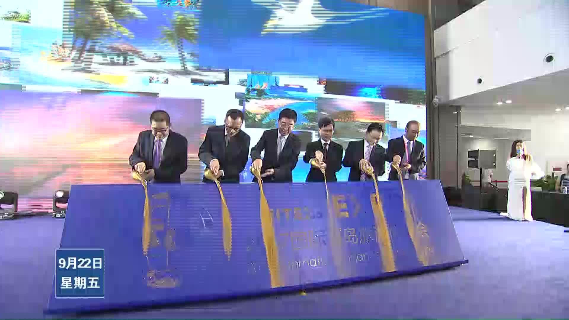 2017国际海岛旅游博览会开幕
