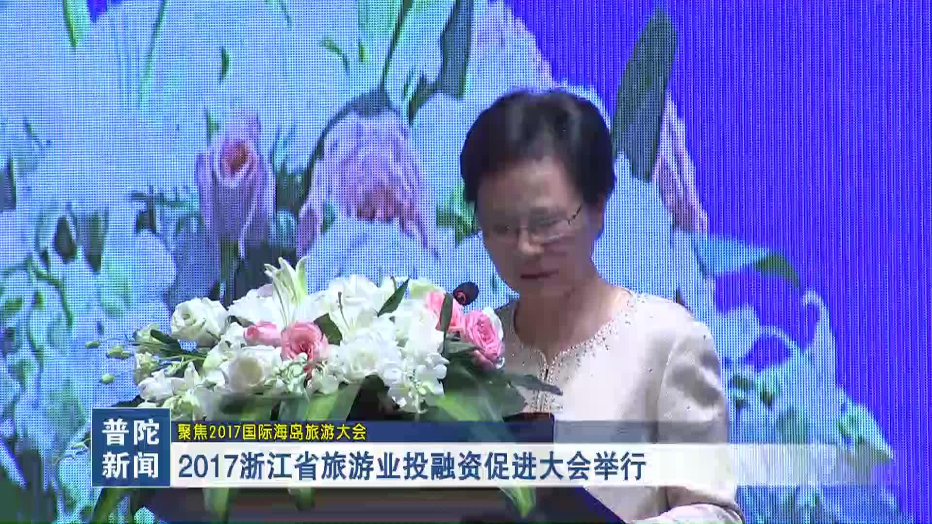 2017浙江省旅游业投融资促进大会举行