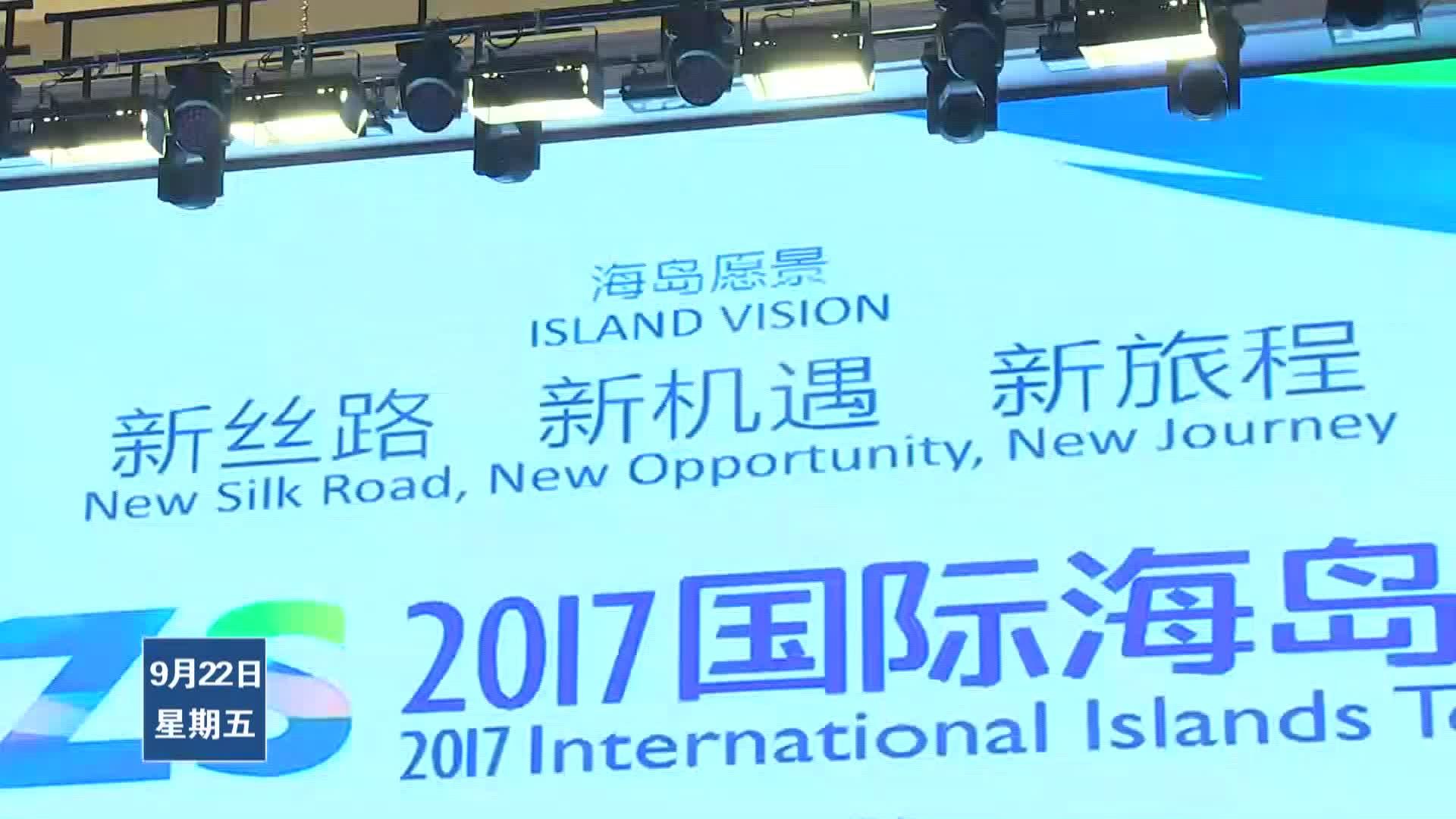 2017国际海岛旅游大会今天隆重开幕