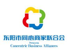 【专题】东阳市同心商家联合会(2017东阳新闻网优秀商会专题之一)