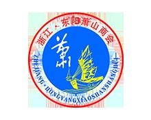 【专题】东阳萧山商会(2017东阳新闻网优秀商会专题之二)