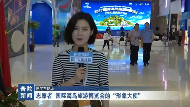 """志愿者 国际海岛旅游博览会的""""形象大使"""""""