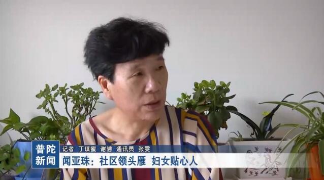 闻亚珠:社区领头雁 妇女贴心人