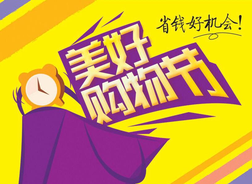 第九届浙东新商都(上虞)购物节亮点解读