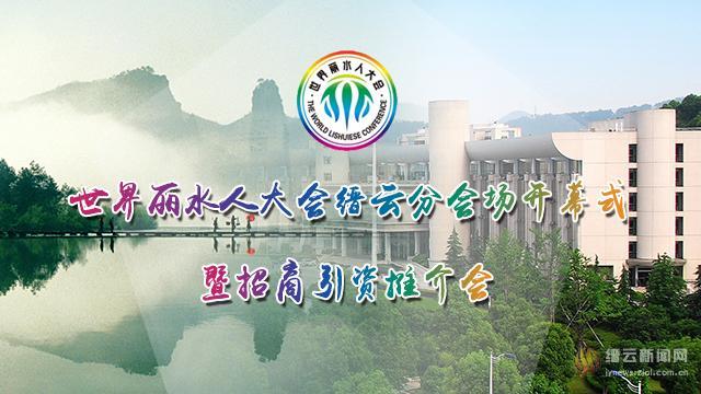 【视频】首届世界丽水人大会缙云分会