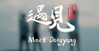 【视频】东阳最新宣传片《遇见·东阳》