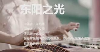 混剪版《东阳之光》MV
