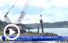 漩门湾大桥及接线工程等9个重大项目集中开工 总投资达120.4亿元