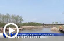 漩门湾湿地公园再增70000平方米游览面积