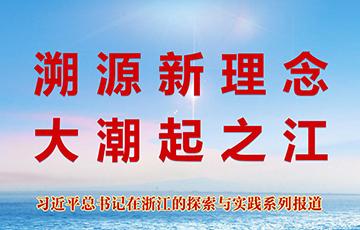 习近平总书记在浙江的探索与实践