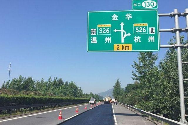 在金东范围内,共有鞋塘,傅村,岭下,仙桥四个高速互通口,对于沿线村民图片