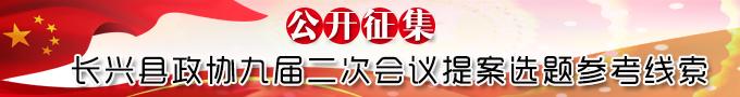 关于公开征集长兴县政协九届二次会议提案选题参考线索的通告
