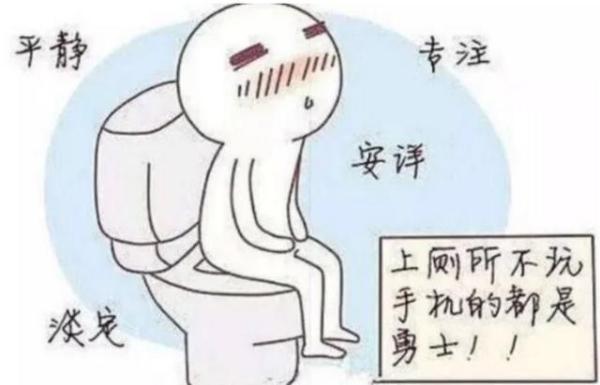 上厕所喜欢玩手机的人:你的几个器官正慢慢受损