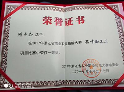 三界镇盛岙村胡苗忠获2017年浙江省农业职业技能(茶叶)大赛一等奖