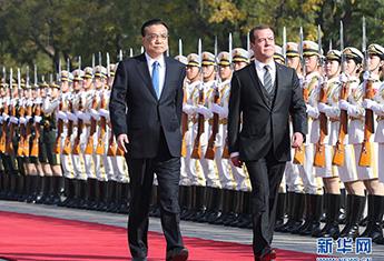 李克强与俄罗斯总理梅德韦杰夫共同主持中俄总理第二十二次定期会晤