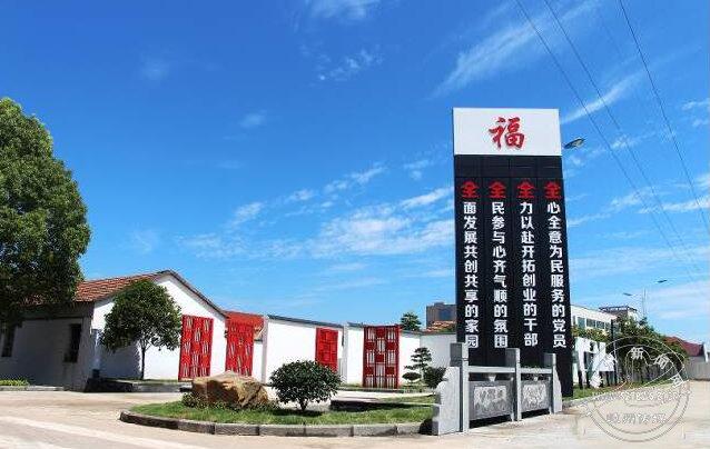 福全村:党群共建美丽新村