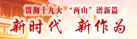 """【专题】贯彻十九大""""两山""""谱新篇---新时代新作为"""